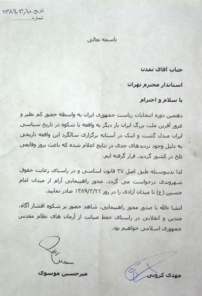 http://greenmanifesto.files.wordpress.com/2010/05/darkhasat-sahamnews1.jpg